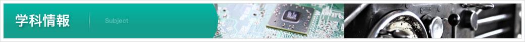 電子機械科 学科情報